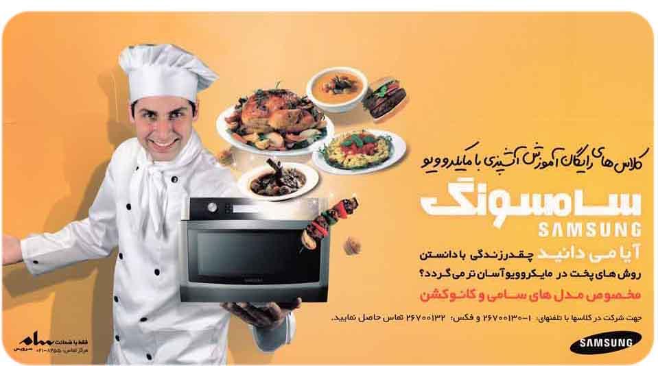 آموزش رایگان آشپزی